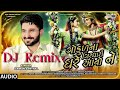 Gokul na girdhari gare avo ne dj remix song new gaman santhal song dj remix mp3