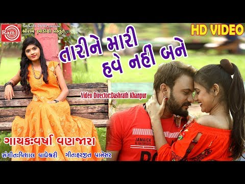 Tarine Mari Have Nahi Bane ||Varsha Vanzara ||New Gujarati Song 2018 ||HD Video