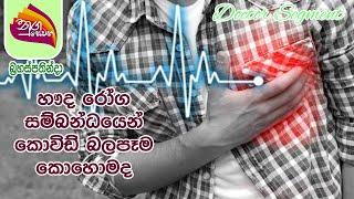 Nugasewana Doctor Segmnet |2021-05-20 |Rupavahini Thumbnail