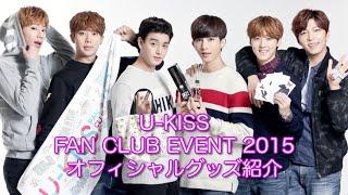 U-KISS FAN CLUB EVENT 2015 IN CHRISTMAS オフィシャルグッズ紹介