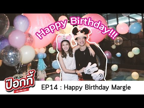 ป๊อกกี้ on the run EP14: Happy Birthday Margie