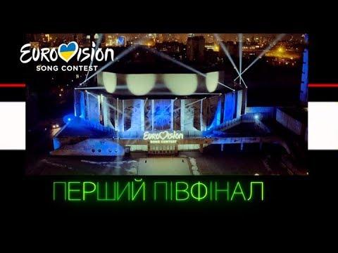 СТБ начинает первый полуфинал Национального отбора на Евровидение-2019