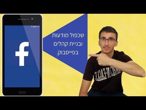 איך לשכפל מודעות ואיך לבנות קהלים מותאמים אישית בפייסבוק 👍