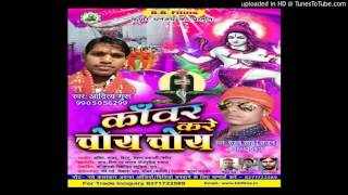 New bolbam songs... Kawar kre Choy Choy. Singer by Ranjan sah
