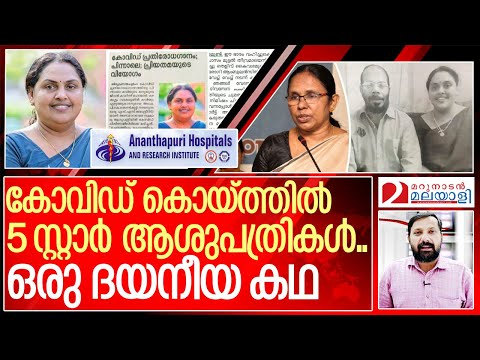 10  ലക്ഷം വാങ്ങി മരണം വിൽക്കുമ്പോൾ I About Private hospitals in kerala