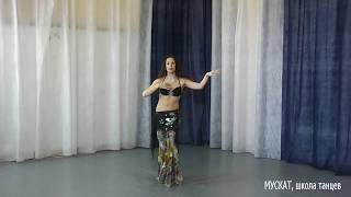 Бронникова Вера. Восточный танец. Связка для начинающей группы. май 2017