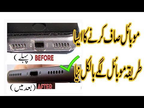 How To Clean Dust From Smartphone Speaker Girlls at Home Urdu Hindi