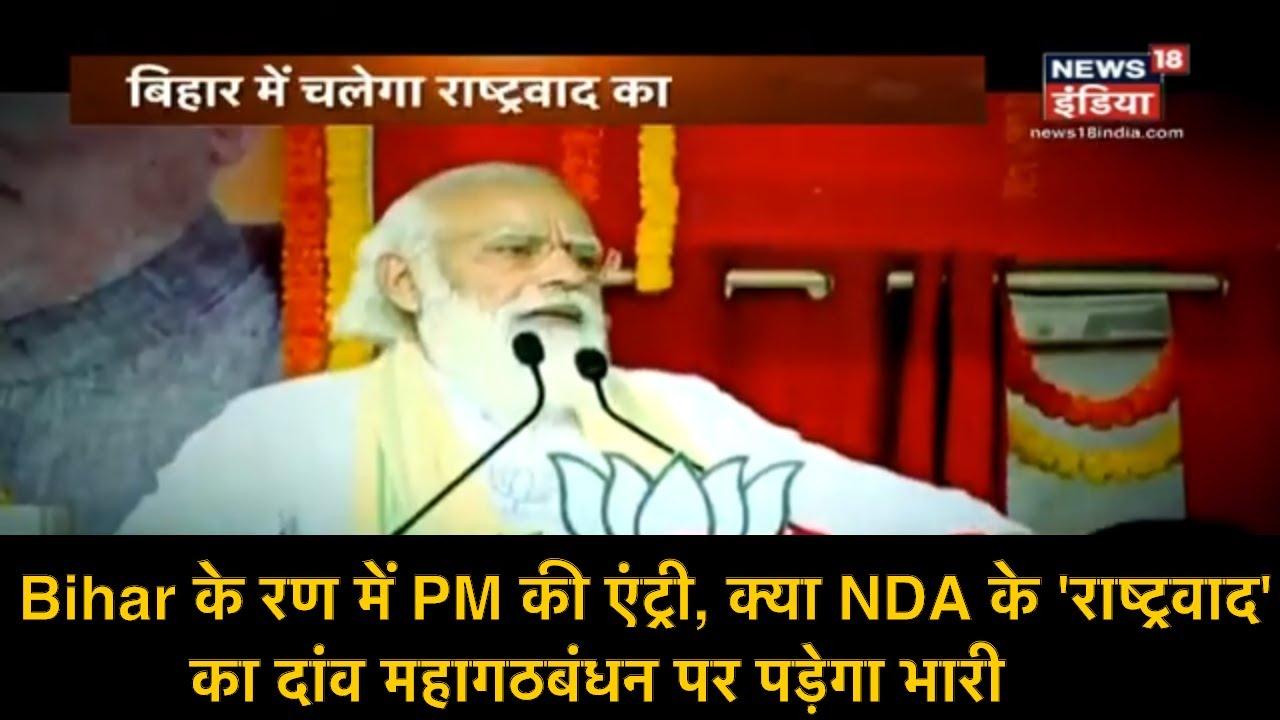 Bihar के रण में PM की एंट्री, क्या NDA के 'राष्ट्रवाद' का दांव महागठबंधन पर पड़ेगा भारी   Aar Paar