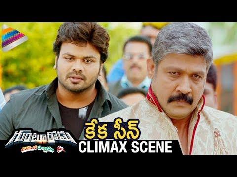 Gunturodu 2017 Telugu Full Movie CLIMAX SCENE | Manchu Manoj | Pragya Jaiswal | Rajendra Prasad