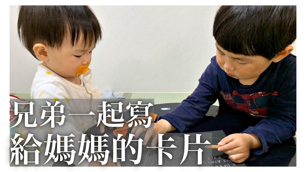 一起寫給媽媽的卡片 日本日常生活vlog