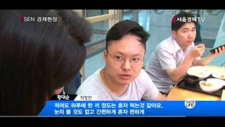 [서울경제TV] '나홀로 족' 늘자 바뀌는 소비트렌드… 혼밥·혼술 매장 인기