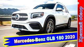 Авто обзор - Mercedes-Benz в самой доступной бензиновой версии GLB 180