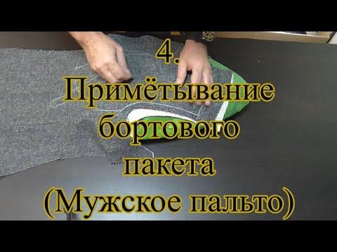 4  Примётывание бортового пакета  Мужское пальто