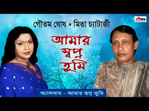 Amar Swapna Tumi | Goutam Ghosh and Mita Chatterjee | Amaar Swapn Tumi | Gathani Music