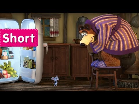 Masha and the Bear - Like Cat And Mouse 🐭 (Fatal meeting)