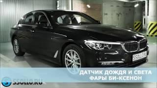 видео Аренда автомобилей бизнес класса BMW 5