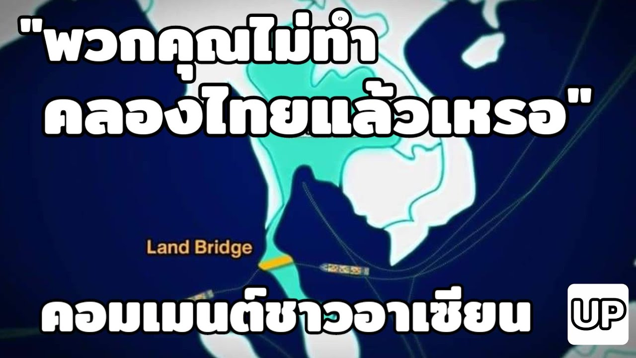 คอมเม้นอาเซียน : เมื่อไทยจะทำโครงการแลนด์บริดจ์