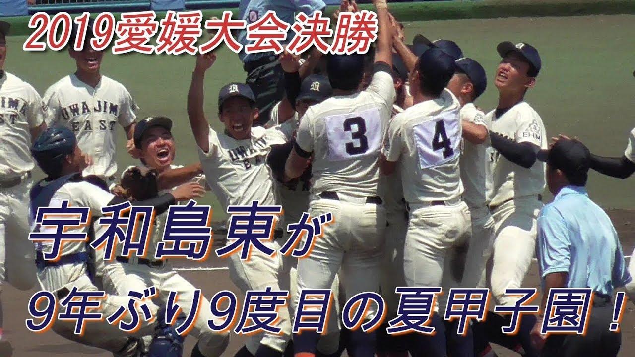 高校 野球 愛媛 県 大会 速報