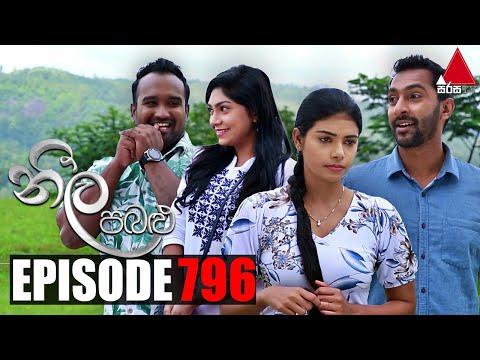 Neela Pabalu - Episode 796 | 22nd July 2021 | Sirasa TV