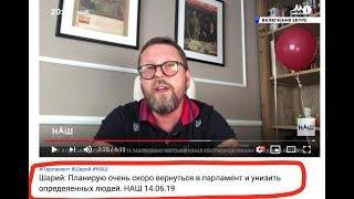 Фанатики на телеканале НАШ