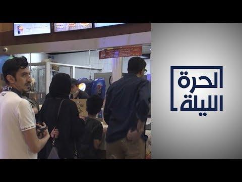 السعودية.. تخفيف قيود الفصل بين الجنسين والسماح للنساء بحضور الحفلات  - 21:59-2019 / 12 / 9