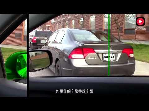 史上最简单的停车方式:30秒看懂侧方停车