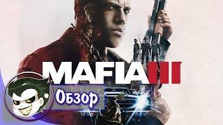 Обзор Mafia 3 НЕПОДКУПНОЕ мнение