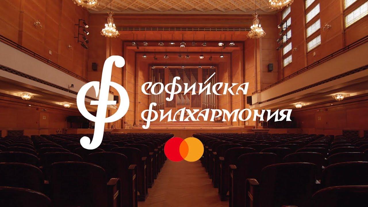Mastercard Sofia Philharmonic