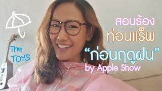 สอนร้องแร็พ - ก่อนฤดูฝน (The TOYS) ฉบับง่ายทำได้จริง by Apple Show