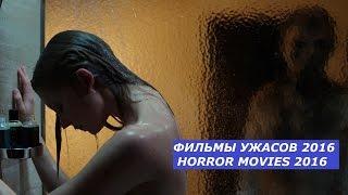 ФИЛЬМЫ УЖАСОВ 2016 / HORROR MOVIES 2016 / ЧТО ПОСМОТРЕТЬ