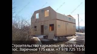 Строительство каркасных домов Крым, Заречное 175 кв.м.(, 2015-03-16T10:18:06.000Z)