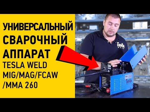 Универсальный сварочный аппарат Tesla Weld MIG/MAG/FCAW/MMA 260 сварка самозащитной проволокой!