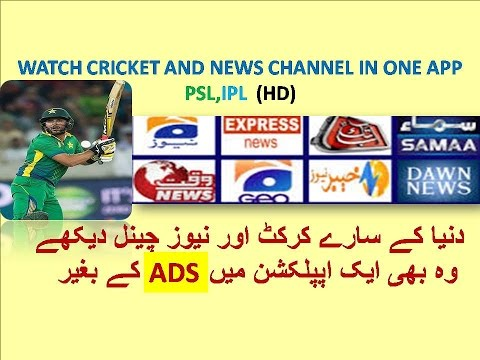 WATCH WORLDWIDE NEWS AND SPORT CHANNEL IN ONE APP HD NO ADS IN MOBILE PHONE