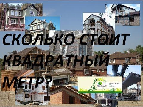 Сколько стоит квадратный метр строительства дома?