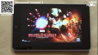 Обзор/Review Железный Человек 3 (IRON MAN 3) от Game Plan