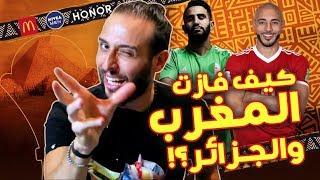 سر أخطاء المغرب ???????? وإنفجار الجزائر ???????? في انتصارات حاسمة ! ????????
