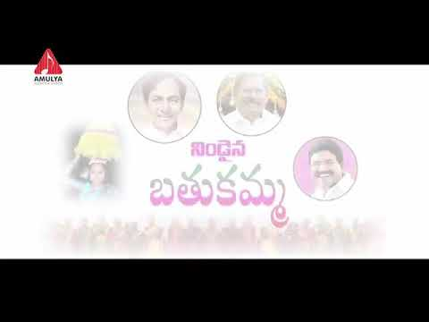 Telanganalo Putti Bathukamma Song