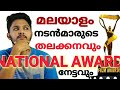 Best actor national film award winners malayalam