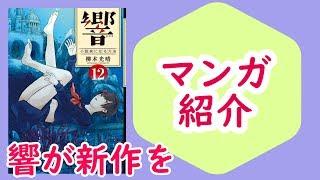 響~小説家になる方法~(12)