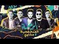 Download الرحلة - المدفعجية ومكاوي / El Rahala - El Madfaagya Ft. Mekkawy MP3 song and Music Video