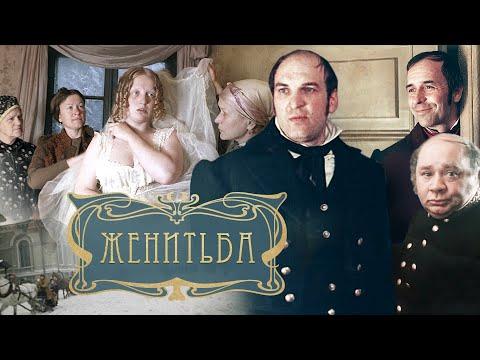 Женитьба, Советское кино