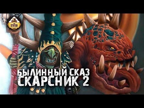 Былинный сказ   Warhammer FB   Скарсник   Часть 2