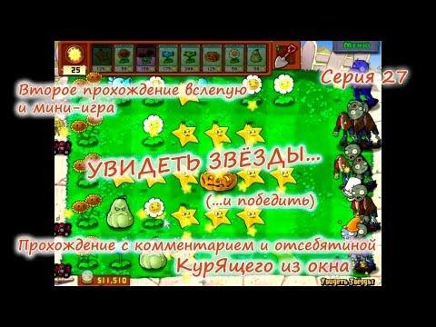 Растения против Зомби [Plants vs Zombies] - Все Достижения - Steam - Прохождение