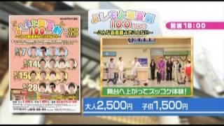 詳しくはこちら☆ http://kagetsu.laff.jp/event/2013/05/100-8fdd.html ...
