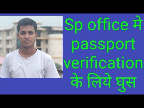 Sp office मे passport verification के लिये घुस। 2018 feb....