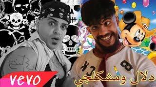 اغنية دلال ومشكلجي بل مقلوب    Official Music Video   
