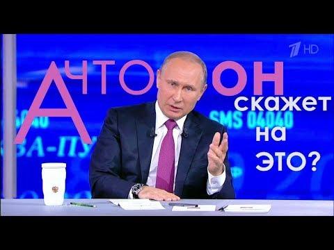 Путин отвечал за