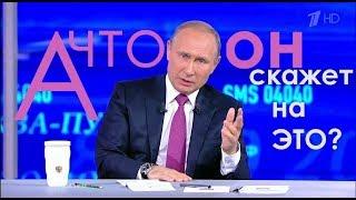 Путин отвечал за Медведева: а что он на это скажет?