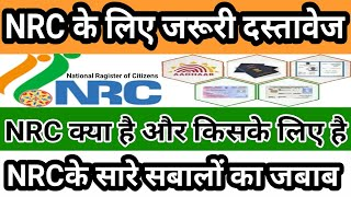 NRC documents  required || national ragister of citizens || nrc kya hai in hindi