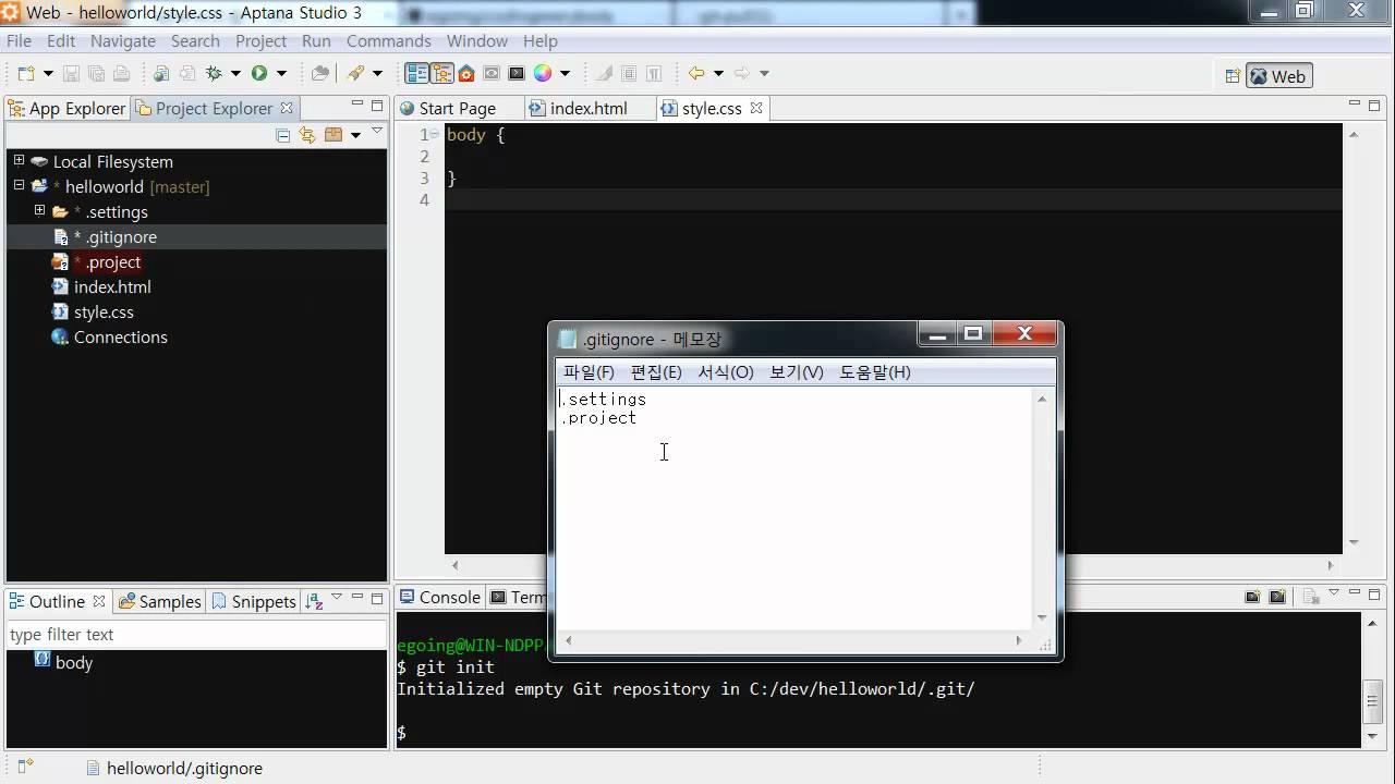 GIT aptana를 이용한 작업흐름
